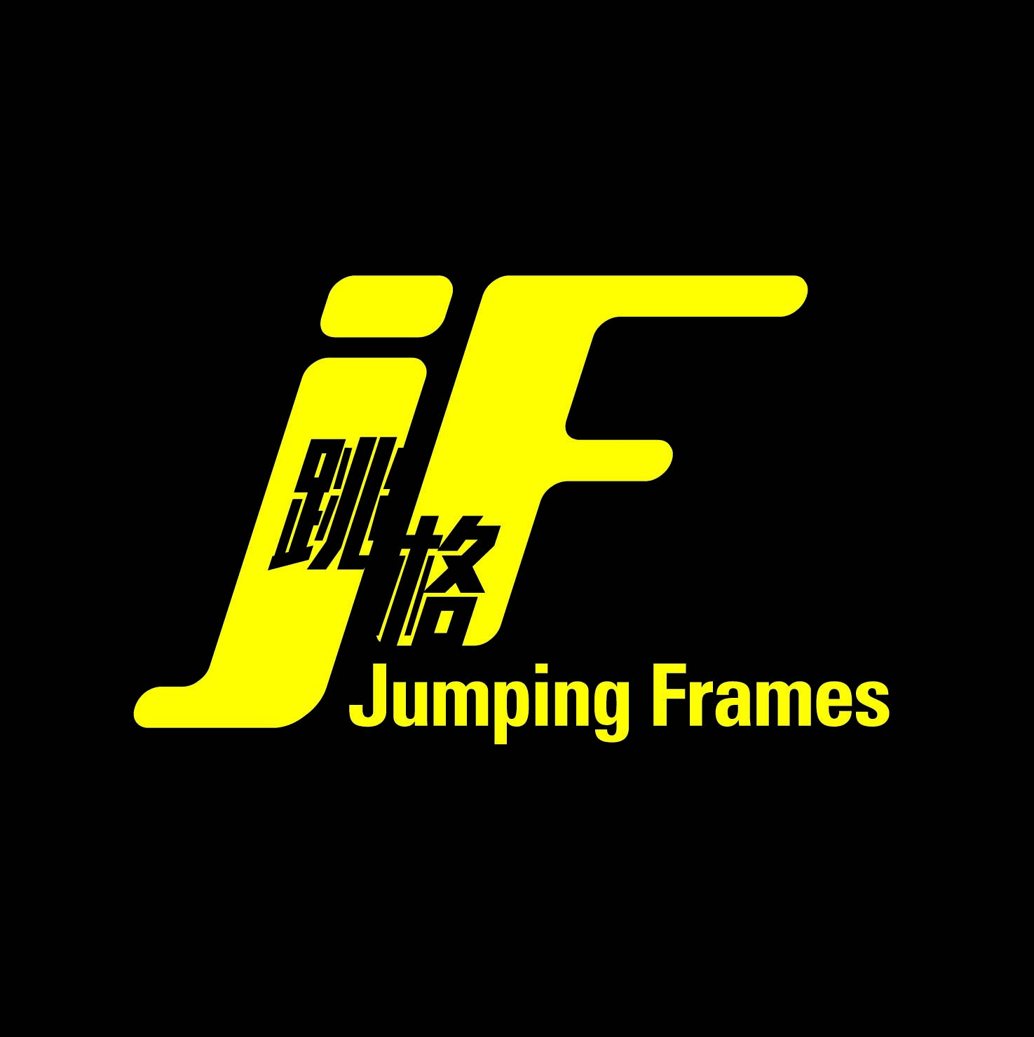 CCDC launches Jumping Frames International Dance Video Festival.