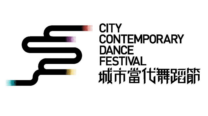 City Contemporary Dance Festival (CCDF)